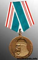 Medal In Commemoration of the 800th Anniversary of Moscow