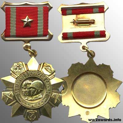 фото отличие за боевое медаль