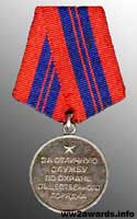 Medal For Distinction in the Protection of Public Order