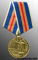 Medal In Commemoration of the 250th Anniversary of Leningrad