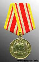 Medal For the Victory over Japan