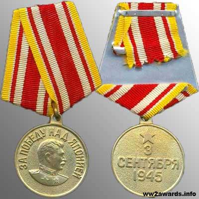 Награжденные медалью за победу над японией гривенник 1771 года цена