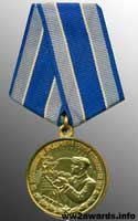 Medal For the Restoration of the Black Metallurgy Enterprises of the South